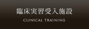 臨床実習受け入れ施設