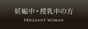 妊娠中・授乳中の方へ