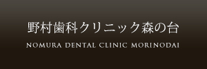 野村歯科クリニック森の台
