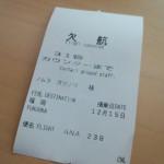 IMG_20121215_055758